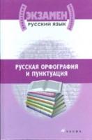 Русская орфография и пунктуация: Материалы для подготовки к ЕГЭ и вступит.