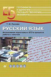 Русский язык: Интенсивная подготовка к ЕГЭ в процессе работы с текстом