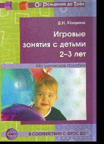Игровые занятия с детьми 2-3 лет
