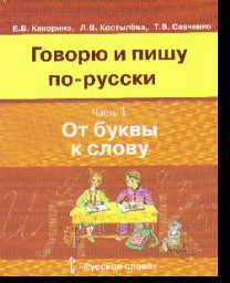 Говорю и пишу по-русски: В 3-х ч.: Ч. 1: От буквы к слову