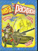 Раскраска Мегараскраска для мальчиков. Военная техника. Рыцари...