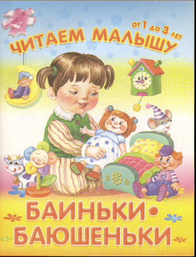 Баиньки-Баюшеньки