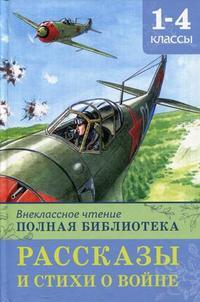 Внеклассное чтение. Полная библиотека. 1-4 кл.: Рассказы и стихи о войне