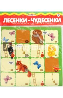 Игра АКЦИЯ19 Игр Настольная Лесенки-чудесенки. Игра-ходилка