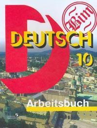 Немецкий язык. 10 кл.: Рабочая тетрадь: Базовый и проф. уровни /+635874/