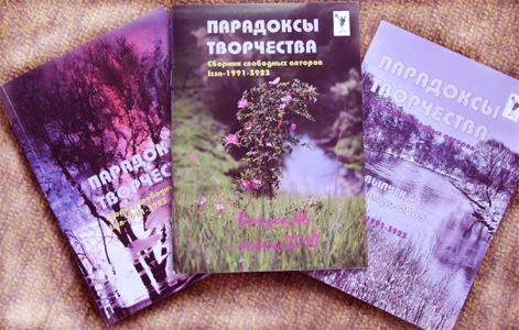 Парадоксы творчества вып.37,май 2009