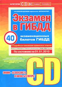 Экзамен в ГИБДД. CD. 40 экзаменационных билетов ГИБДД: С изм.от 01.01.2010