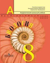 Биология. 8 кл.: Учебник /+624906/