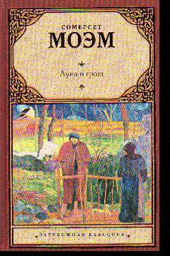 Луна и грош: Роман