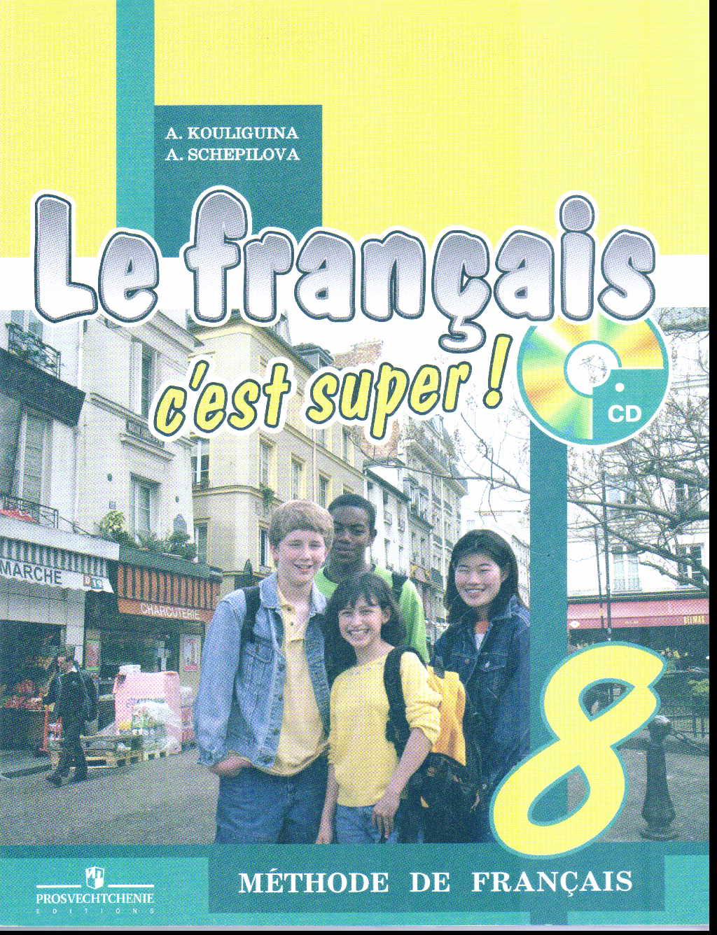 Французский язык. 8 кл.: Учебник