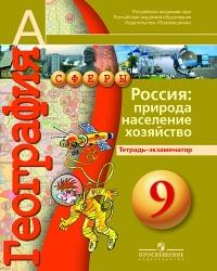 География России. 9 кл.: Тетрадь-экзаменатор: Природа, ... /+598956/