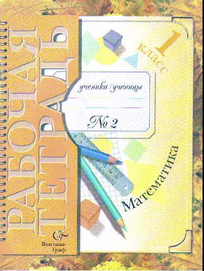 Математика. 1 кл.: Рабочая тетрадь № 2