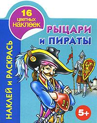 Раскраска Рыцари и пираты. 5+