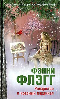 Рождество и красный кардинал: Роман
