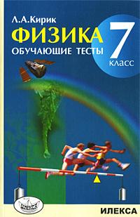 Физика. 7 кл.: Обучающие тесты