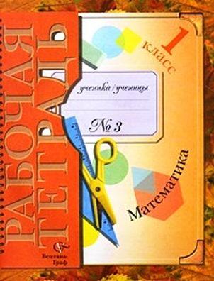 Математика. 1 кл.: Рабочая тетрадь № 3