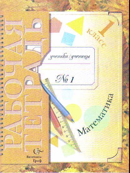 Математика. 1 кл.: Рабочая тетрадь № 1