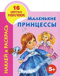 Раскраска Маленькие принцессы. 5+