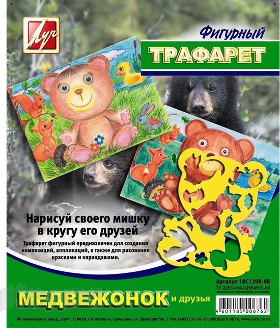 Трафарет Медвежонок и его друзья