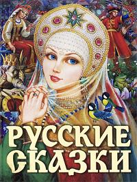 АКЦИЯ Русские сказки