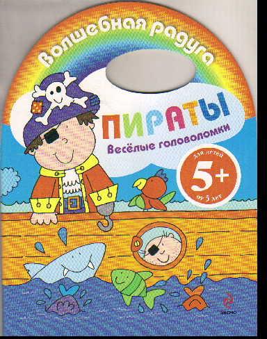 Пираты. Веселые головоломки. Для детей от 5 лет