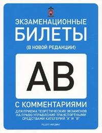 Экзаменационные билеты для приема теоретич.экзаменов на право ...кат. А и В