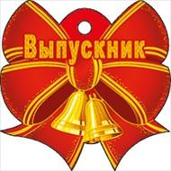 Открытка 041.399 Выпускник! мал, вырубка-колокольчик, фольга, красный