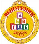 Открытка 066.141 Выпускник детского сада! мал, выруб-медаль, фольга, кубики