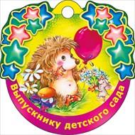 Открытка 066.166 Выпускник детского сада! мал, выруб-медаль, ежик с шаром