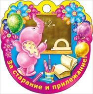 Открытка 066.160 За старание и прилежание! мал, выруб-медаль, розов. слоник