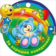 Открытка 066.181 За хорошее поведение!  мал, выруб-медаль, синий мишка