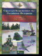 DVD Структура вооруженных сил Российской Федерации: Интеракт. нагляд. пособ