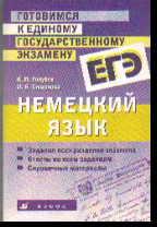Готовимся к единому государственному экзамену. Немецкий язык: Учеб. пособие