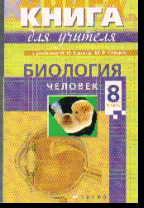 Биолоигя. 8 кл.: Учебно-методическое пособие к учебнику Н.И.Сонина