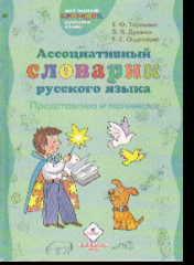 Ассоциативный словарик русского языка. Представляю и понимаю: Пособие