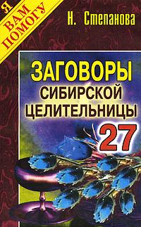 Заговоры сибирской целительницы 27