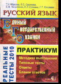 ЕГЭ. Русский язык: Практикум по выполнению типовых тестовых заданий ЕГЭ