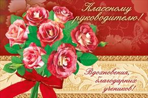 Открытка 041.349 Классному руководителю! сред, конгр, глит, розы