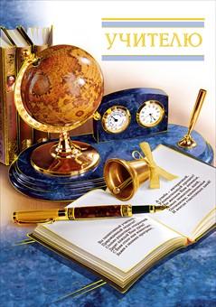 Открытка 041.336 Учителю! А4, конгр, фольга, глобус, книга, ручка-перо
