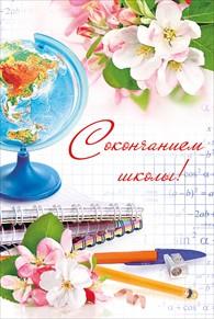 Открытки с окончанием школы 20 лет прикольные, открыток для взрослых