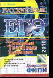 ЕГЭ 2010. Русский язык: Типовые тестовые задания