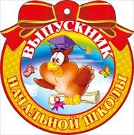Открытка 066.145 Выпускник начальной школы! мал, выруб-медаль, фольга, сова