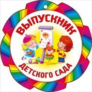 Открытка 066.169 Выпускник детского сада! мал, выруб-ромашка, дети рисуют
