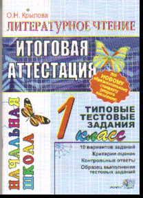 Литературное чтение. 1 кл.: Итоговая аттестация: Типовые тестовые задания