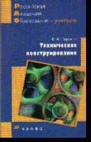Техническое конструирование: Учебно-методическое пособие