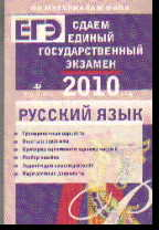 Сдаем единый государственный экзамен. Русский яык. 2010