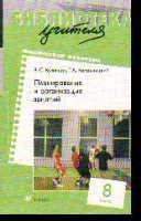 Физическая культура. 8 кл.: Планирование и организация занятий