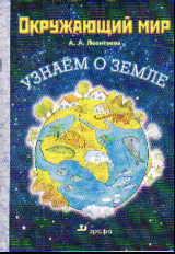 Окружающий мир. Узнаем о Земле: Учеб. пособие