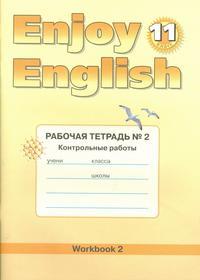 Enjoy English. 11 кл.: Рабочая тетрадь №2: Контрольные работы