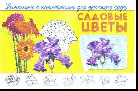 Раскраска с наклейками для детского сада. Садовые цветы